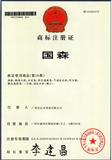 国森柚木商标注册证