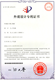 酒架专利扫描